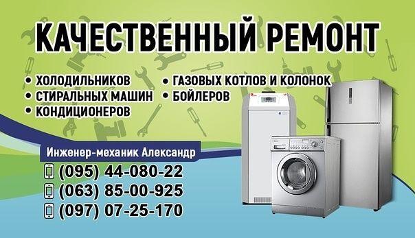 КАЧЕСТВЕННЫЙ РЕМОНТ  холодильников стиральных машин бойлеров