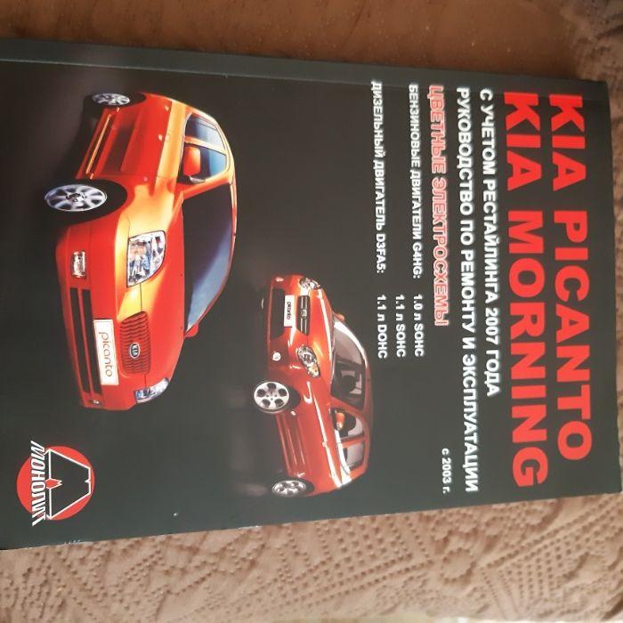 подам руководство по ремонту и эксплуатации Kia Picanto Макеевка - изображение 1