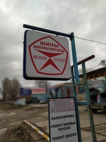 Аккумулятор-шина со склада Луганск - изображение 1