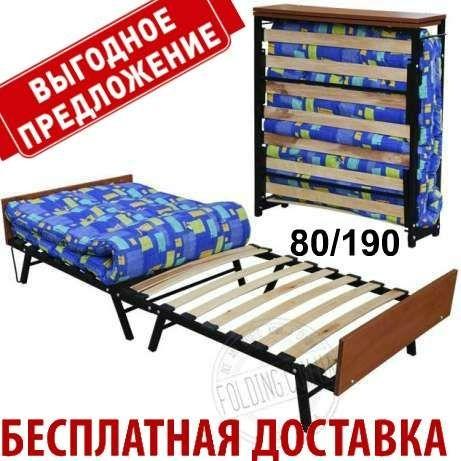 Раскладушка Модерн Кровать Односпальная Ортопедическая Наличие Всегда