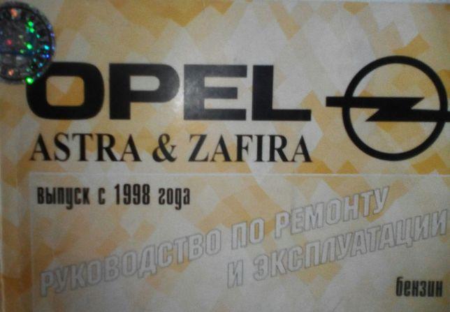 Руководство по ремонту и эксплуатации Opel Astra, Zafira