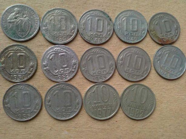 Монеты 10 копеек 1932.39.48.49.50.51.52.53.54.55.56.57.77.82 года