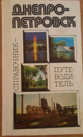 Книга «Днепропетровск.Справочник-путеводитель». 1974 г. Новая