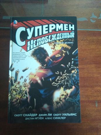 Комикс DC супермен непобежденный