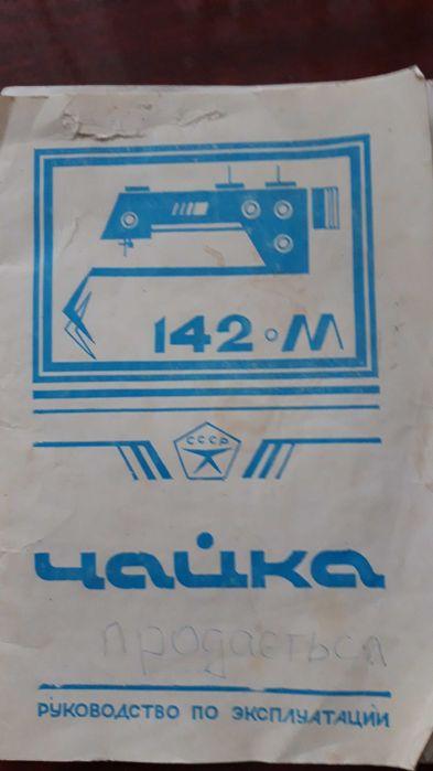 Швейна машинка Чайка - 142М Львов - изображение 1