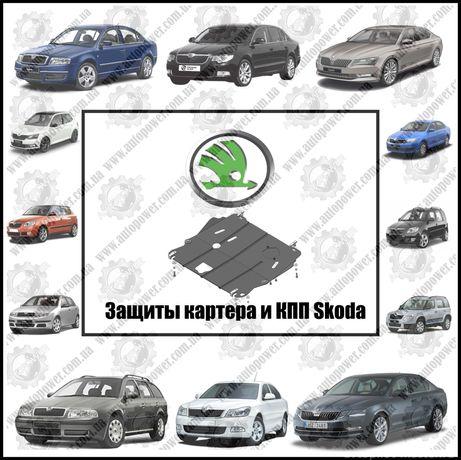 Защита двигателя на Skoda Octavia A4, A5, A7, Fabia, SuperB, Yeti