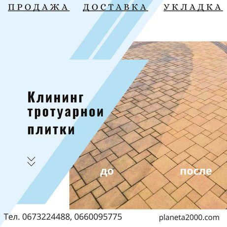 Бетонная тротуарная плитка.  Доставка. Укладка. Клининговые услуги