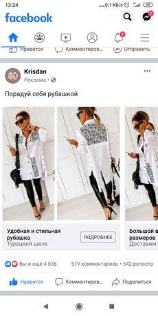 Стильная,модная рубашка