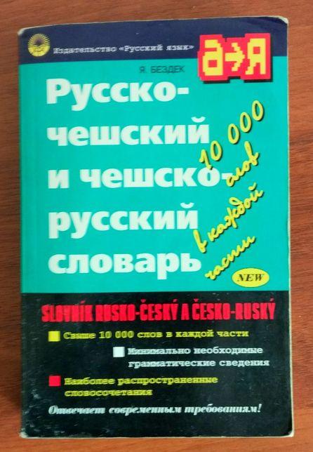 Чешский язык, словарь, разговорник