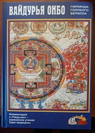Вайдурья онбо Трактат Тибетской медицины