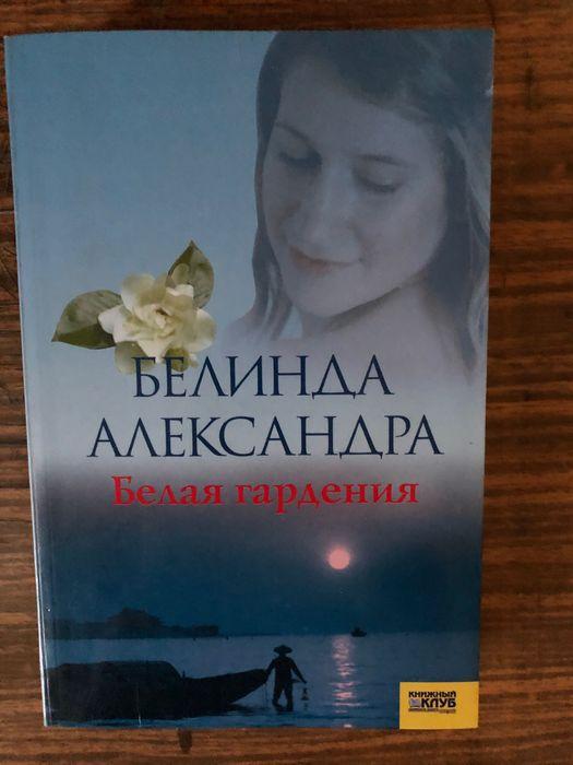 Белинда Александра Белая гардения Луганск - изображение 1