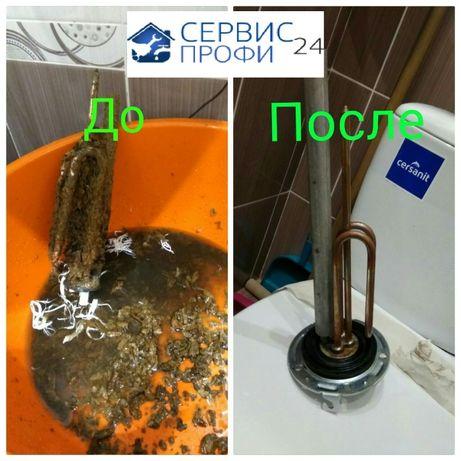Чистка бойлера , ремонт, профилактика водонагревателя.