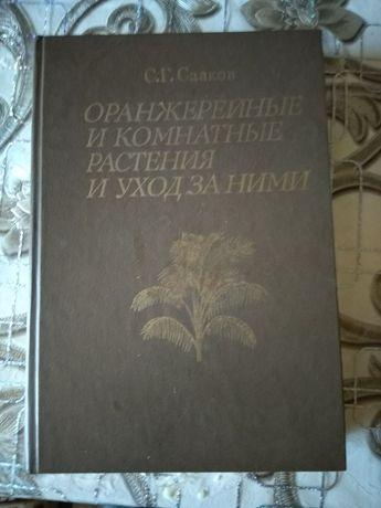 С Сааков. Оранжерейние и комнатние растения и уход за ними 1985г. в