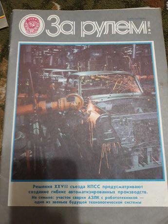 Продам журналы За рулем 1986 года