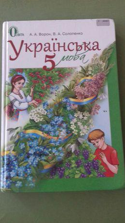 Учебник учебники книга 5 класс Украинский язык Ворон Солопенко