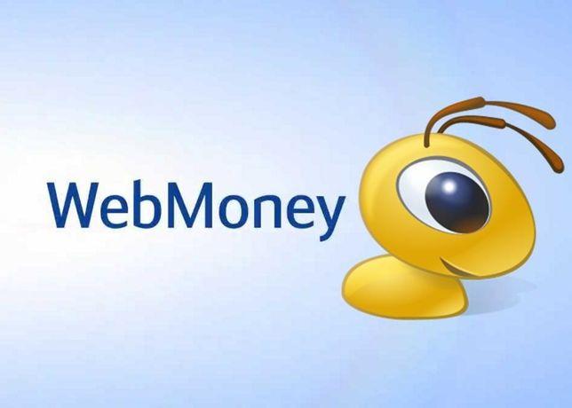 Пополню ваш кошелёк вебмани