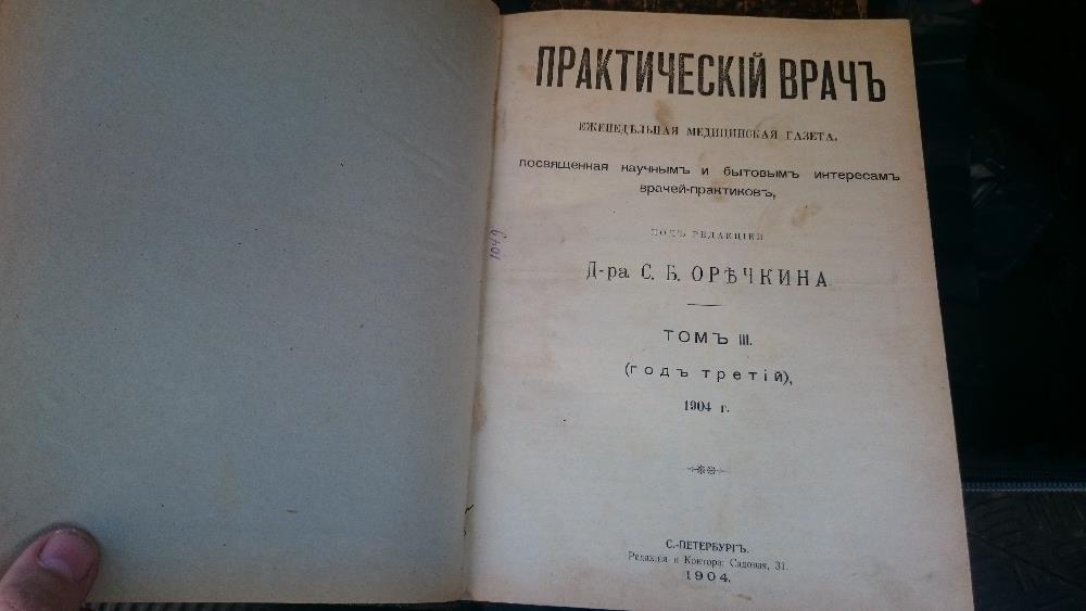 Книга.Подшивка газет 1900 годов