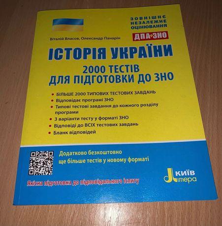 История ЗНО сборник 2000 тестов