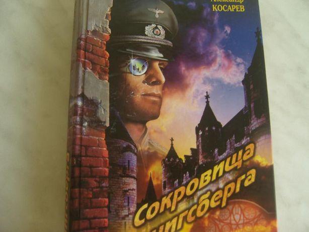 """Продам книгу """"Сокровища Кенисберга"""""""