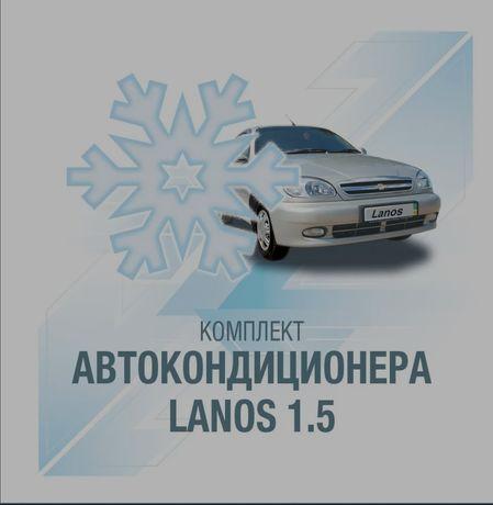 Установка кондиционера Део Ланос 1.5, 1.6