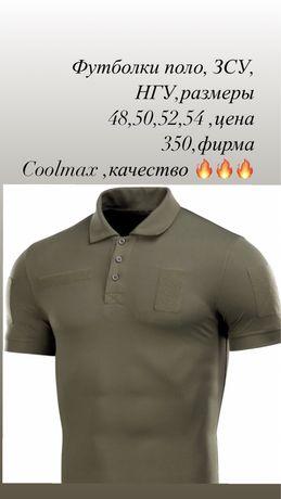 Футболки поло ЗСУ, НГУ фирма Coolmax