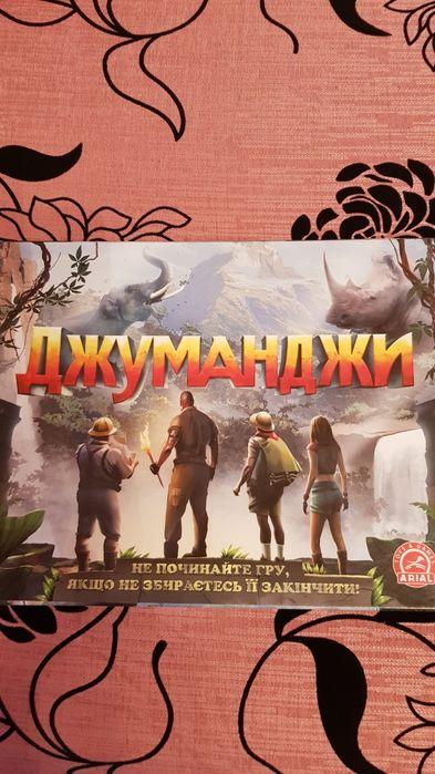 Настольная игра Джуманджи Харцызск - изображение 1