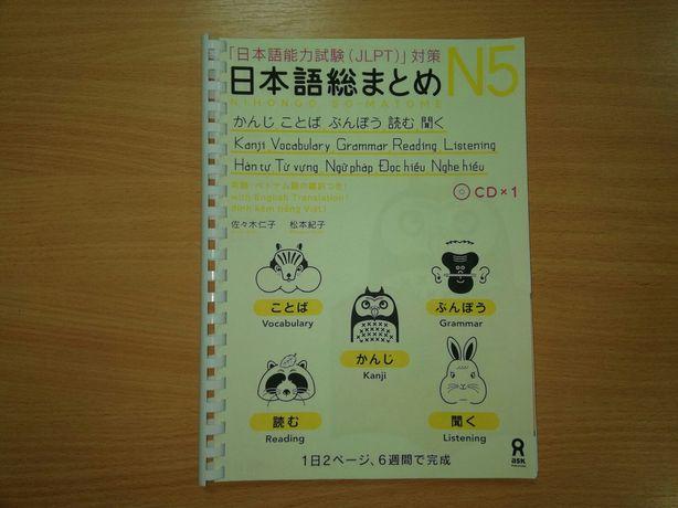Учебники для JLPT N5, подготовка к экзамену по японскомуJLPT