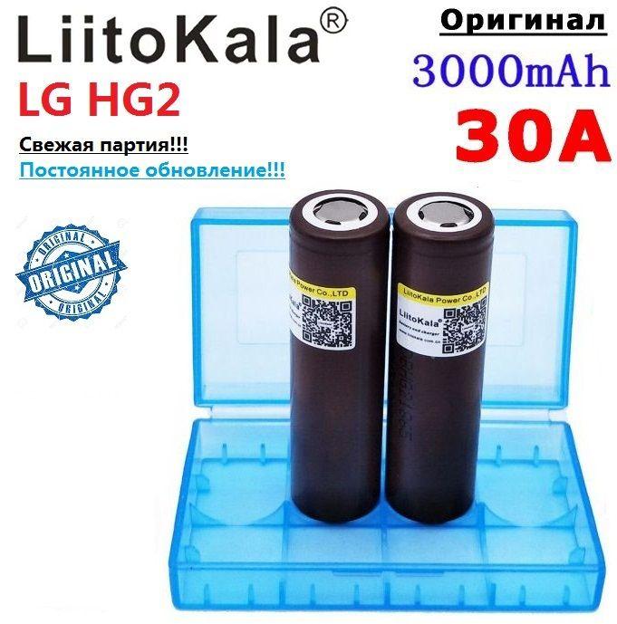 Высокотоковый аккумулятор LG HG2 18650 3000mAh 30A для Вейп Шоколадка