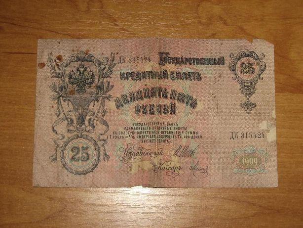 Государственный кредитный билетъ 25 рублей 1909 года