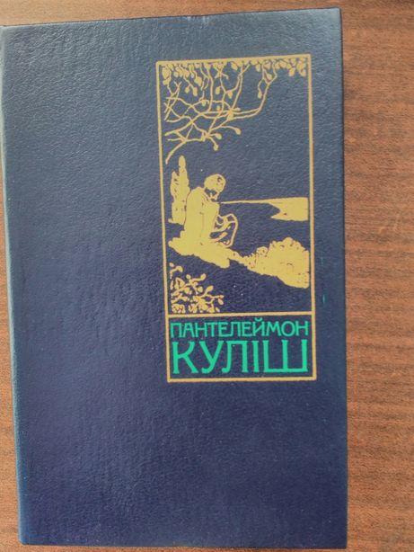 Книга Вірші Пантелеймон Куліш