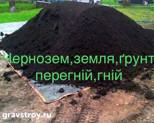 ЧЕРНОЗЕМ,ПЕРЕГНІЙ,Перегной,гній,земля,грунт, чорнозем, пісок