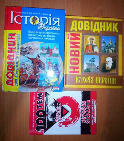 Підготовка до ЗНО : Історія України