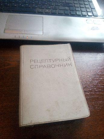 """Продам """"Рецептурний довідник"""", 1972 р. в."""
