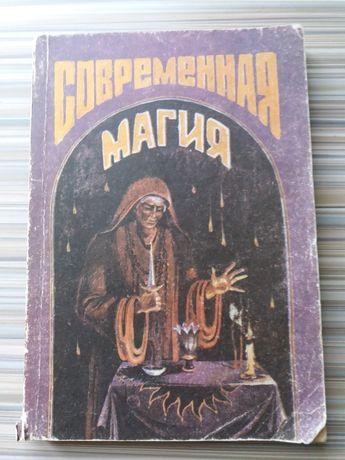"""""""Современная магия"""" Книга по магии"""