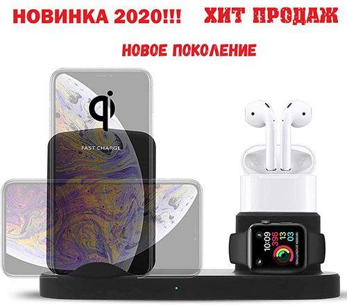 Беспроводная зарядка НОВИНКА 2020! ХИТ ПРОДАЖ