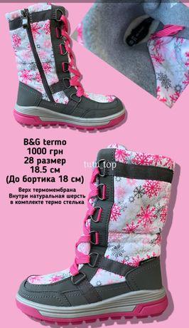 Сапоги B&G termo