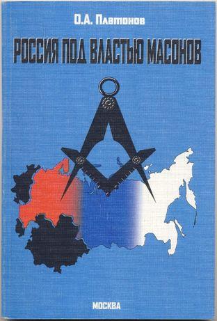 Платонов Олег. Россия под властью масонов