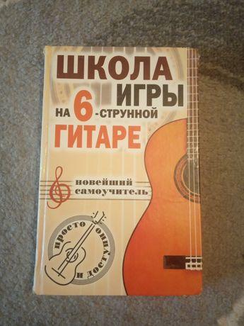 """Книга """"школа игры на 6-струнной гитаре"""""""