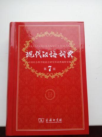Xiandai Hanyu Cidian Китайский толковый словарь