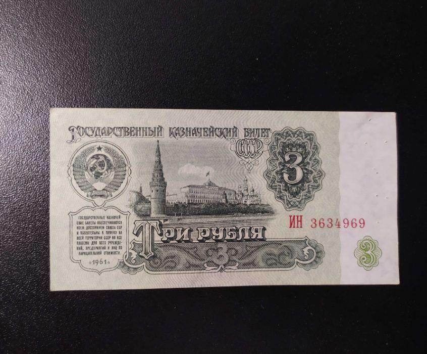 3 рубля СССР 1961г. идеальное состояние Черкассы - изображение 1