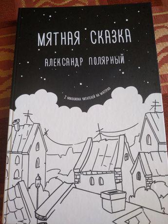 """Книга """"Мятная сказка"""""""