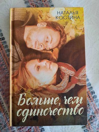 Багмуцкая, Костина, Могилевська