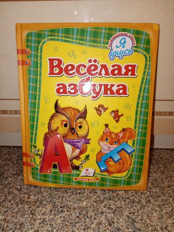 "Книга ""Весёлая азбука'"
