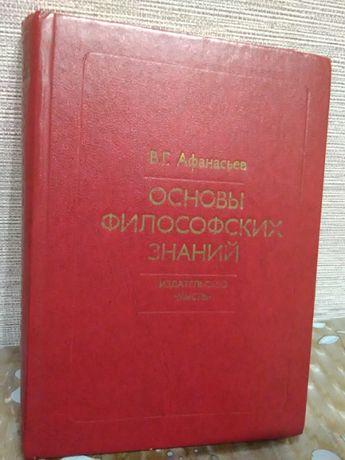 """Философия В.А. Афанасьев """" Основы философских знаний"""""""