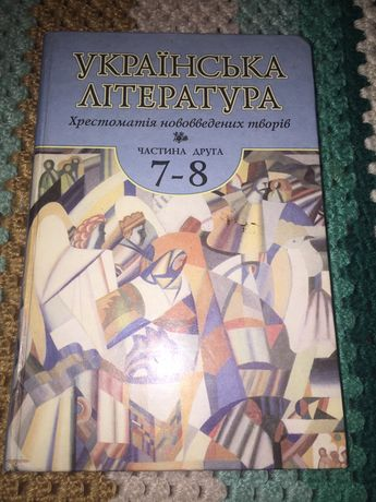 Українська література(хрестоматія),друга частина 7-8 клас.