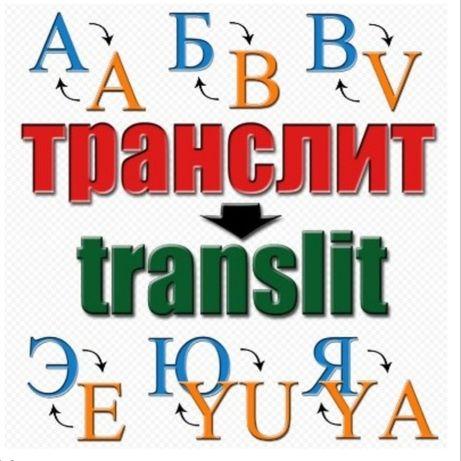 Услуги транслитерации и перевода с/на английский
