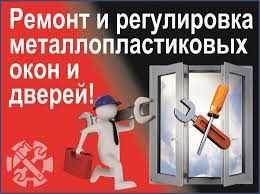 Регулировка и ремонт мп окон и дверей