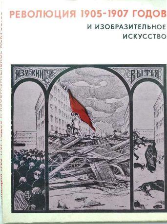 Альбом Революция 1905-1907 и изобразительное искусство. Выпуск первый
