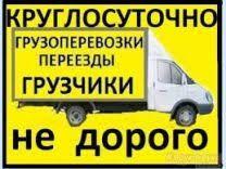Грузоперевозки,услуги профессиональных и культурных грузчиков;)