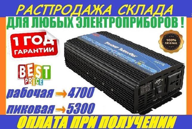 АКЦИЯ! Преобразователь напряжения 24v-220v 5400W инвертор. АССОРТИМЕНТ
